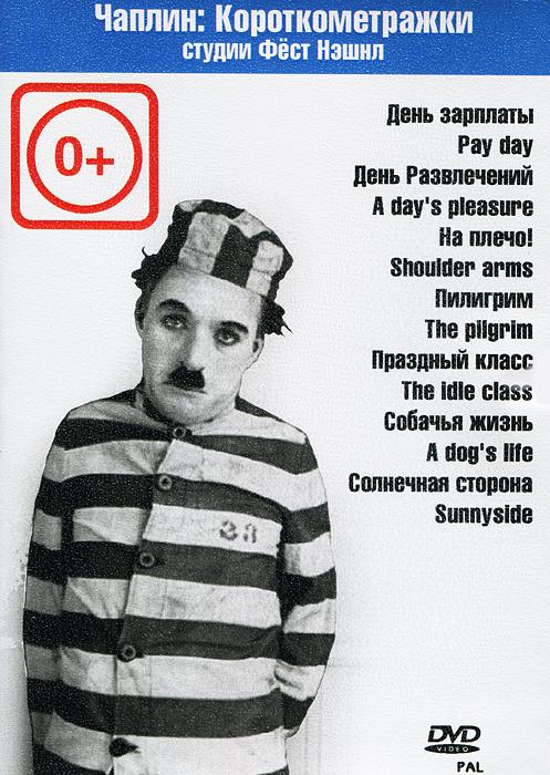 Чарли Чаплин: Короткометражки чарли чаплин огни большого города великий диктатор малыш цирк