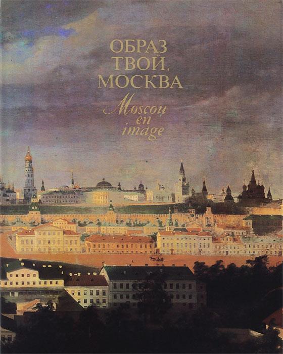 Образ твой, Москва / Moscou en image цена