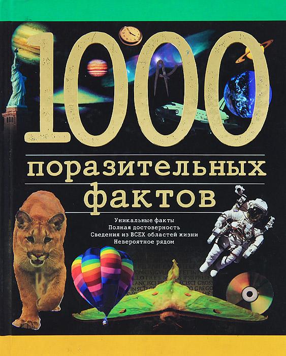 Эгон Файн. 1000 поразительных фактов | Файн Эгон