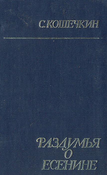 С. Кошечкин Раздумья о Есенине интерпретация ключевых образов концептов в поэзии с есенина