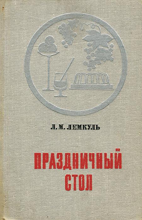Л. М. Лемкуль Праздничный стол праздничный стол
