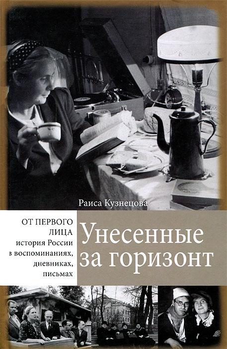 Раиса Кузнецова Унесенные за горизонт