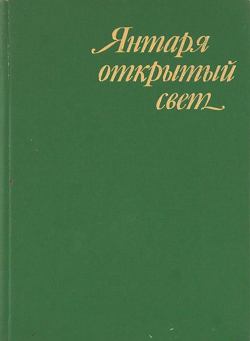 цена на Н. М. Сохранская Янтаря открытый свет