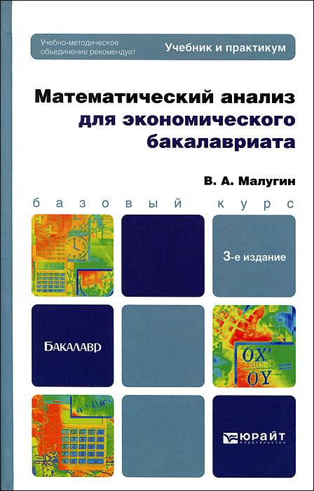 В. А. Малугин Математический анализ для экономического бакалавриата