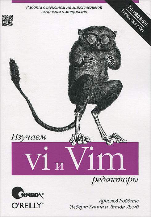 Арнольд Роббинс, Элберт Хана и Линда Лэмб Изучаем редакторы vi и Vim