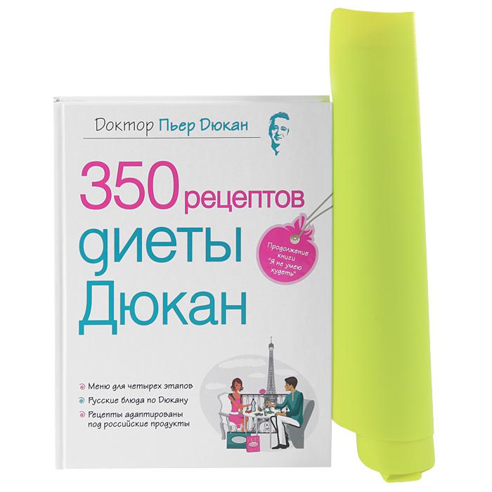 Книги пьера дюкана 350 рецептов диет дюкан