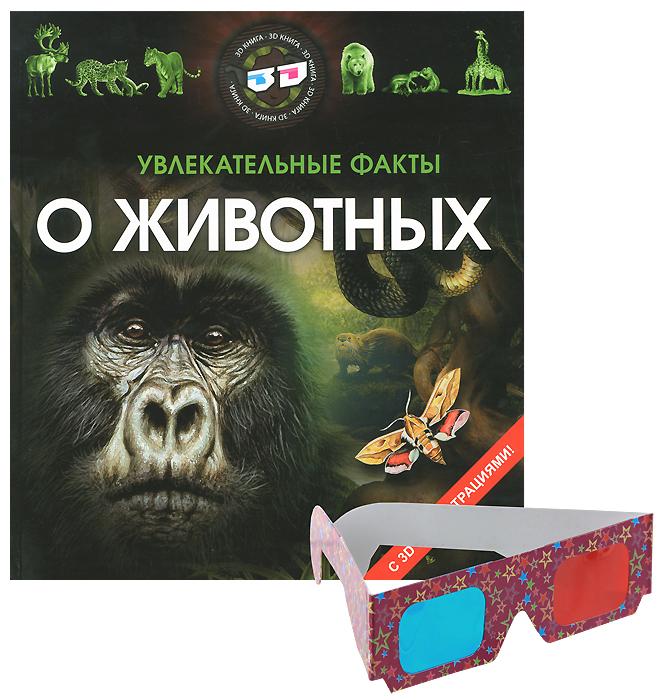 Увлекательные факты о животных (+ 3D очки). Доставка по России