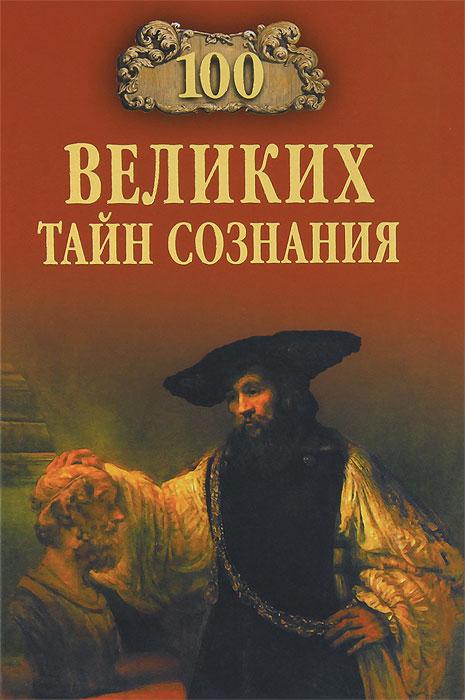 Книга 100 великих тайн сознания. А. С. Бернацкий