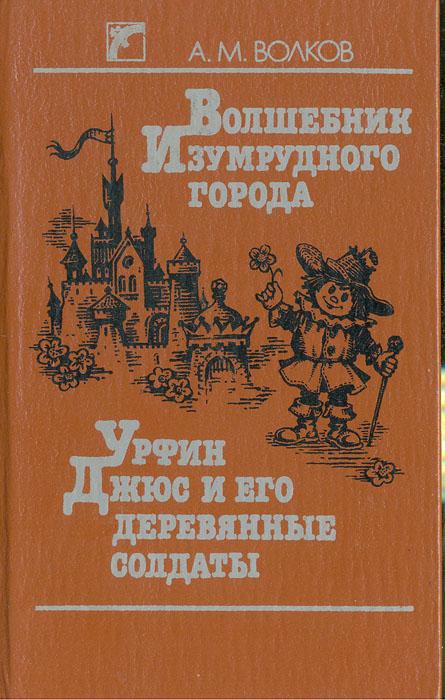 А. М. Волков Волшебник изумрудного города. Урфин Джюс и его деревянные солдаты