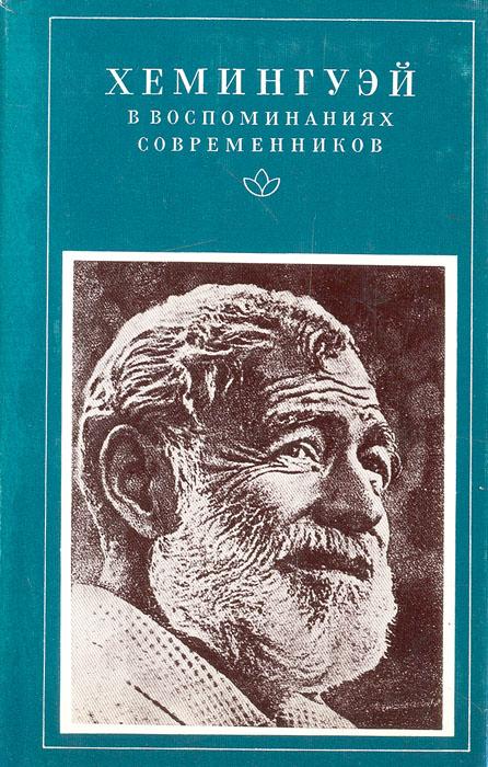 Хемингуэй в воспоминаниях современников чехов в воспоминаниях современников