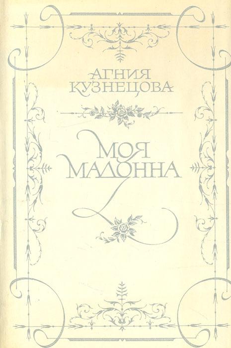 Агния Кузнецова Моя мадонна