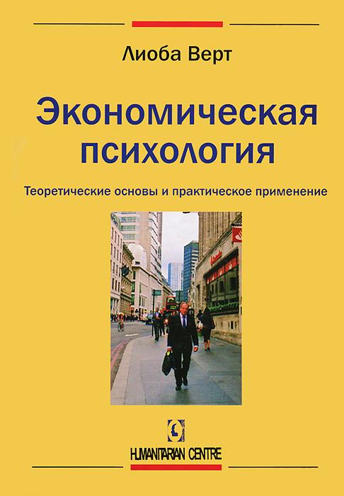 Лиоба Верт Экономическая психология. Теоретические основы и практическое применение