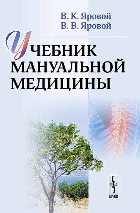 В. К. Яровой, В. В. Яровой. Учебник мануальной медицины напрягись расслабься техника мышечной гармонизации позвоночника и суставов cd