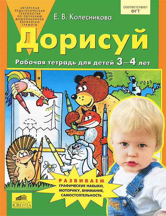 Е. В. Колесникова. Дорисуй и раскрась. Рабочая тетрадь для детей 3-4 лет