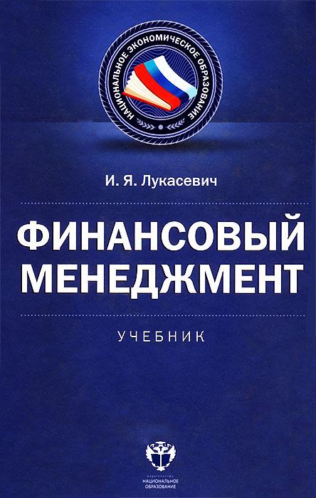 И. Я. Лукасевич Финансовый менеджмент