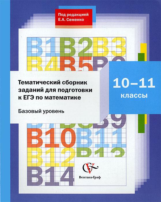 С. Крупецкий,Г. Ларкин Тематический сборник заданий для подготовки к ЕГЭ по математике. 10-11 классы. Базовый уровень