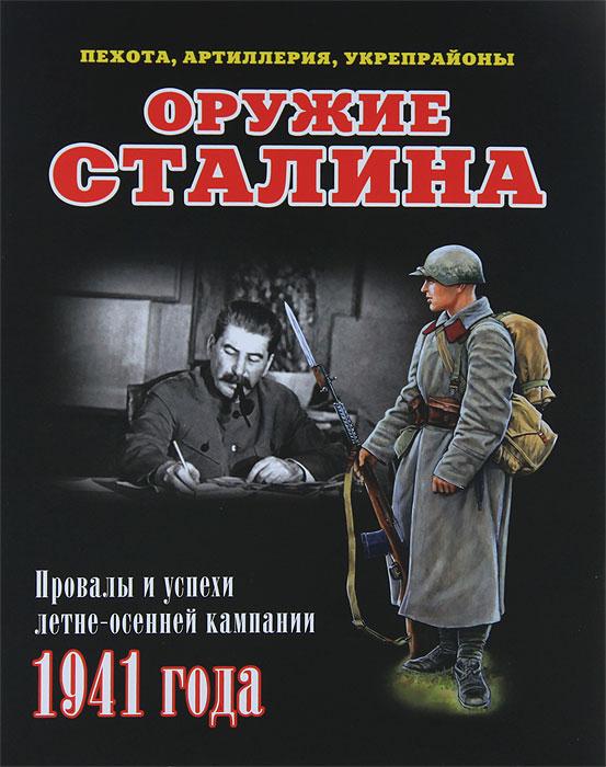 И. Б. Мощанский Оружие Сталина. Провалы и успехи летне-осенней кампании 1941 года