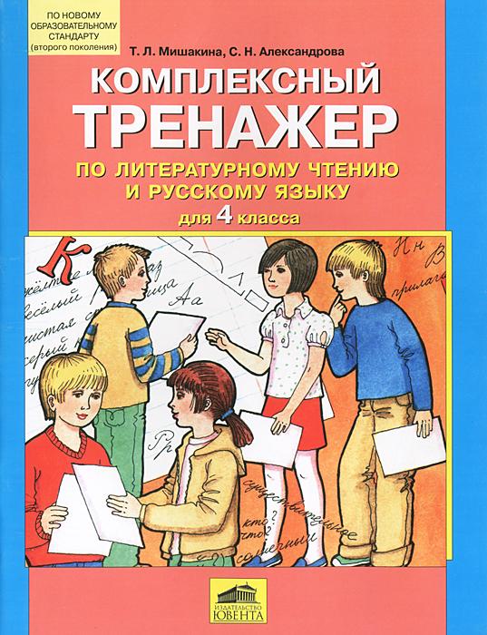 Т. Л. Мишакина, С. Н. Александрова Комплексный тренажер по литературному чтению и русскому языку для 4 класса