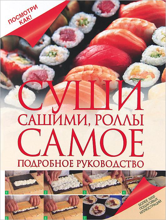 Д. Д. Дарина Суши, сашими, роллы. Самое подробное руководство отсутствует суши роллы и японские блюда
