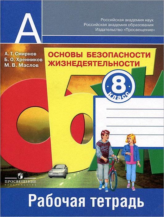 А. Т. Смирнов, Б. О. Хренников, М. В. Маслов Основы безопасности жизнедеятельности. 8 класс. Рабочая тетрадь