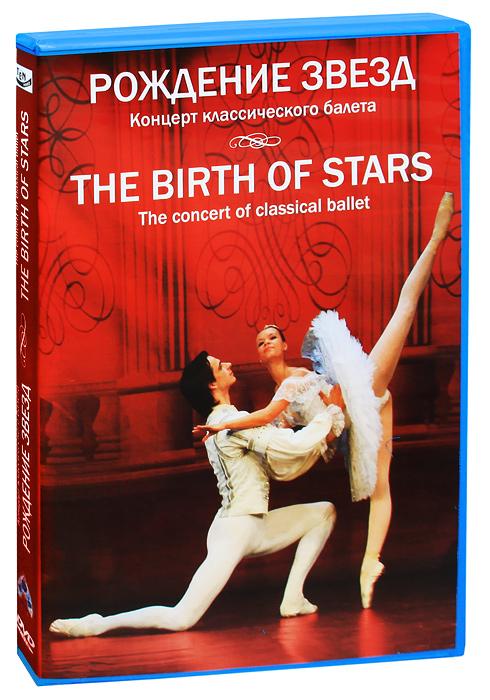 цена на Концерт классического балета: Рождение звезд