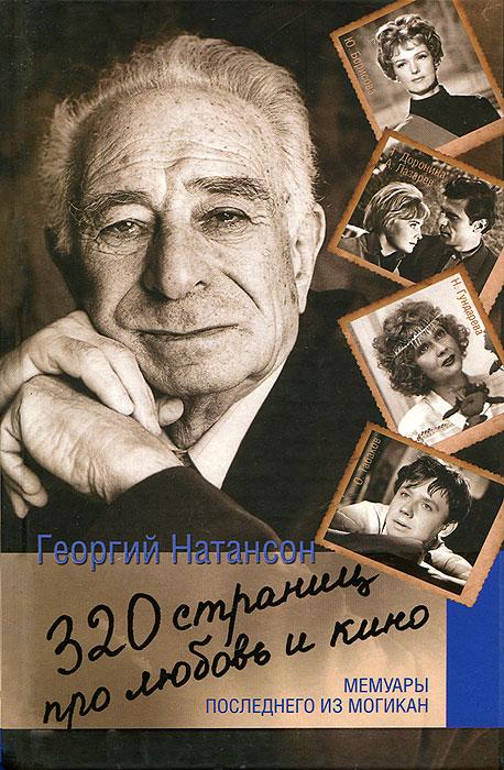 Георгий Натансон 320 страниц про любовь и кино
