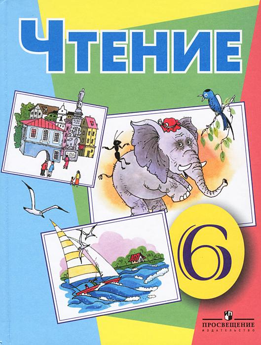 Чтение. 6 класс. Учебник