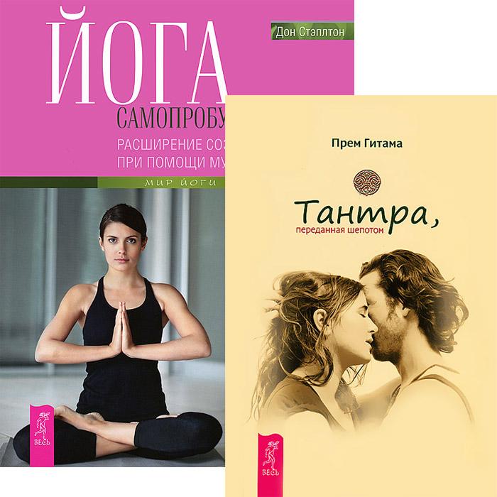 Прем Гитама, Дон Стэплтон Тантра, переданная шепотом. Йога самопробуждения (комплект из 2 книг) дон стэплтон эрин байрон шакти гавэйн йога для творческой души доверять себе йога самопробуждения комплект из 3 х книг