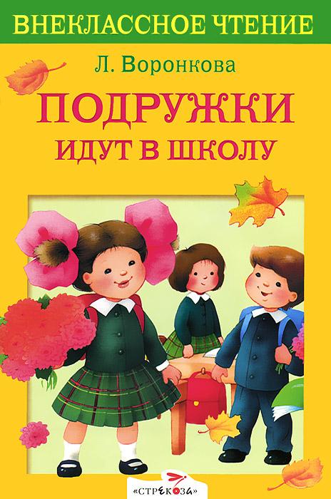 Л. Воронкова Подружки идут в школу картина дети идут в школу