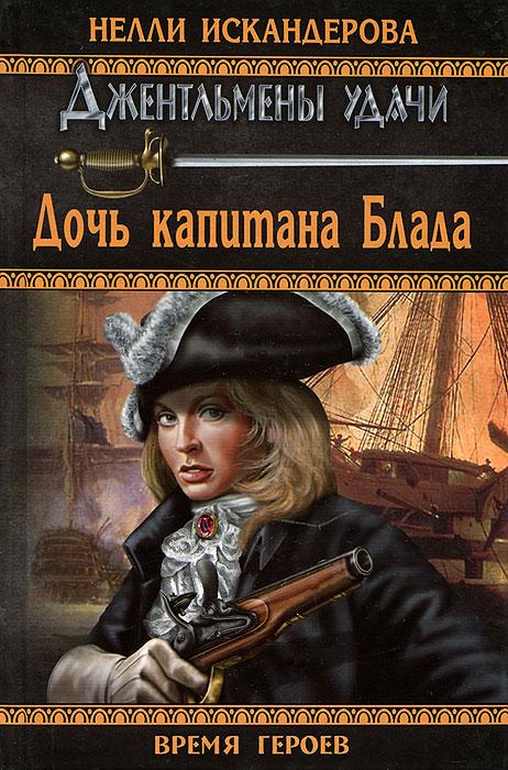 Нелли Искандерова Дочь капитана Блада