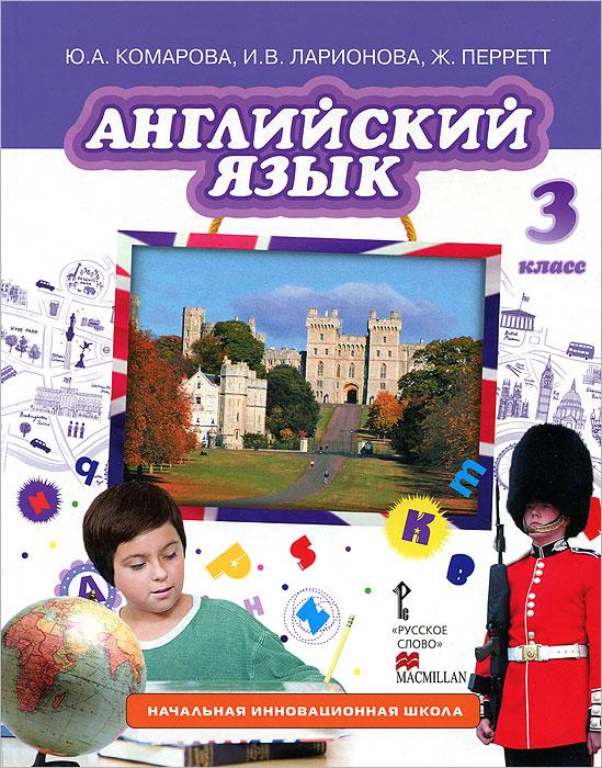 английский язык 10 класс комарова книга для учителя скачать