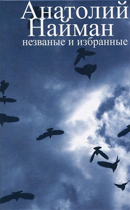 Анатолий Найман Незваные и избранные
