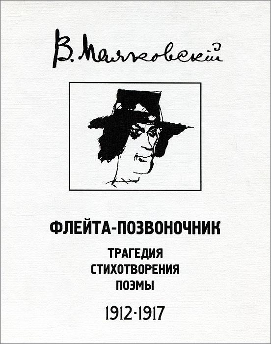 В. Маяковский Флейта-позвоночник. Трагедия. Стихотворения. Поэмы. 1912-1917
