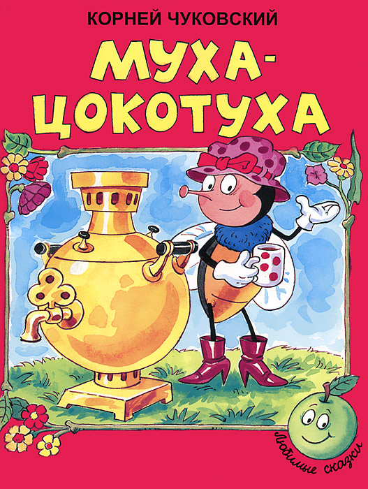 Корней Чуковский Муха-Цокотуха муха цокотуха 2019 02 09t13 00