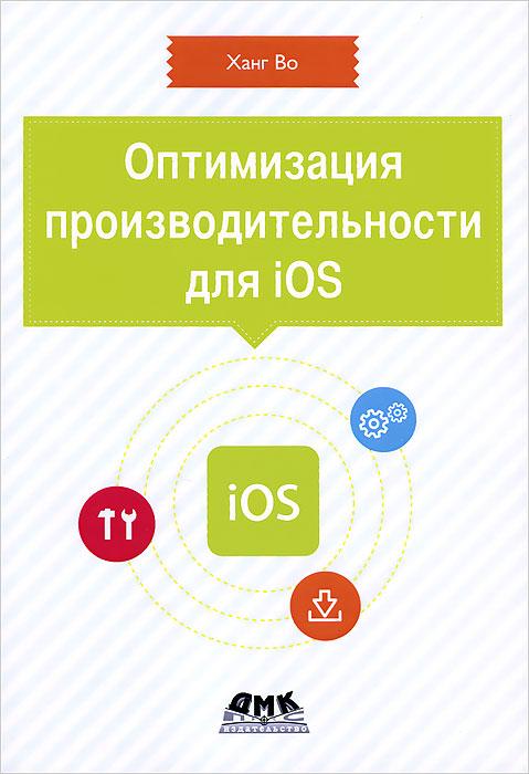 Ханг Во Оптимизация производительности для iOS 0 в яблочко маркетинг приложений для iphone и ipad
