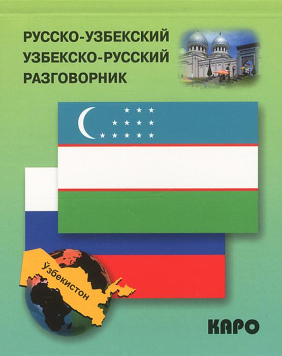 Русско-узбекский, узбекско-русский разговорник цена в Москве и Питере