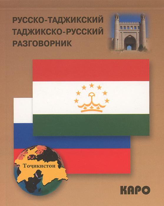 Русско-таджикский, таджикско-русский разговорник цена в Москве и Питере