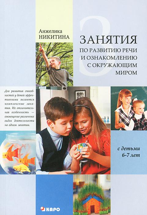 Анжелика Никитина Занятия по развитию речи и ознакомлению с окружающим миром с детьми 6-7 лет