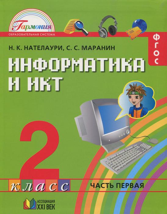 Н. К. Нателаури, С. С. Маранин Информатика и ИКТ. 2 класс. Учебник. В 2 частях. Часть 1