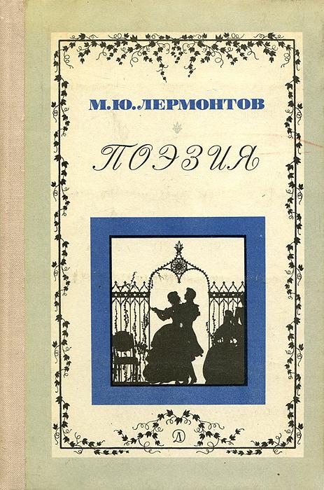 М. Ю. Лермонтов М. Ю. Лермонтов. Поэзия м ю лермонтов произведения на кавказские темы