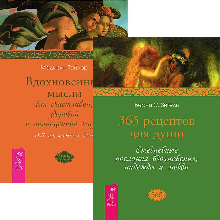 Берни С. Зигель, Мэдисин Тэйлор 365 рецептов для души. Вдохновенные мысли для счастливой жизни (комплект из 2 книг) зюзгинов а аллен м тэйлор м жизнь игра величайший секрет вдохновенные мысли комплект из 3 книг