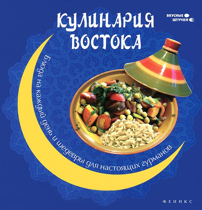 П. Н. Малитиков Кулинария Востока. Блюда на каждый день и шедевры для настоящих гурманов