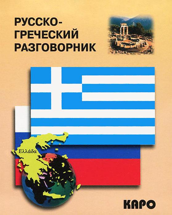 Русско-греческий разговорник все цены