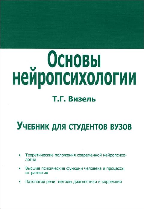 Основы нейропсихологии. Учебник