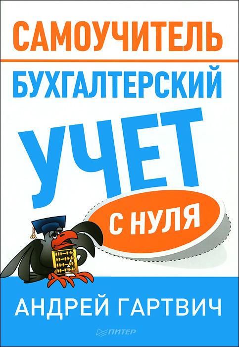 Покупка через интернет магазин бухгалтерия реквизиты для оплаты госпошлины регистрации ооо в казани