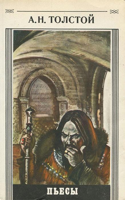 А. Н. Толстой А. Н. Толстой. Пьесы азимов а путеводитель по шекспиру английские пьесы
