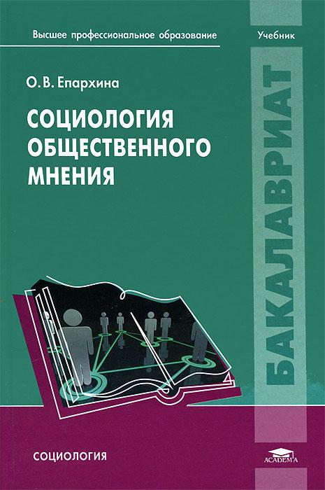 О. В. Епархина Социология общественного мнения цена