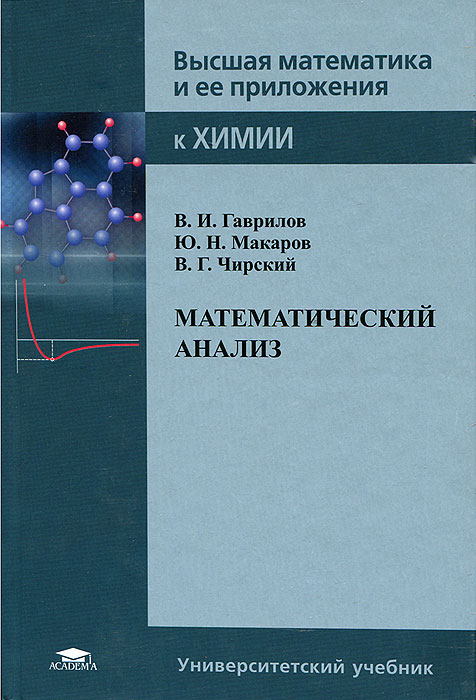 В. И. Гаврилов, Ю. Н. Макаров, В. Г. Чирский Математический анализ