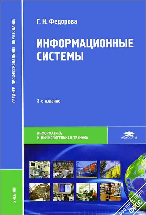 Г. Н. Федорова Информационные системы информационные системы и технологии