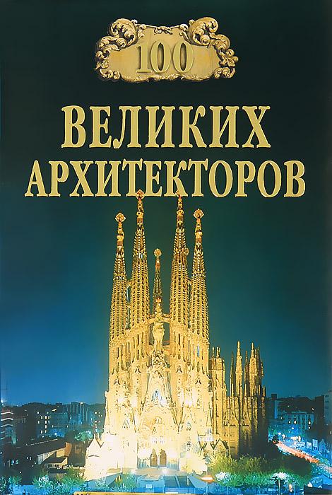 Д. К. Самин 100 великих архитекторов и а мусский 100 великих мыслителей